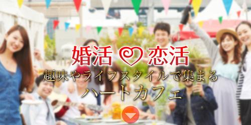 婚活 イベント 東京