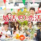 【東京・埼玉】婚活パーティー・恋活イベント BBQ婚活・高尾山ハイ...