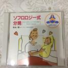 ソフロロジー出産用CDとテキスト