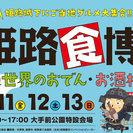 姫路食博♥世界のおでん&お酒が姫路城下に大集合!に行きたい♪
