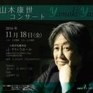 11月18日(金) 山木康世 ふきのとうホールコンサート
