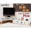 テレビボード ホワイトおしゃれなテレビ台、収納あり、2年使用