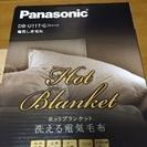 Panasonic 電気しき毛布