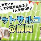 11/3(木・祝)スポーツの秋!恋活の秋!フットサルコン@静岡【専...