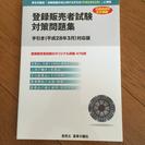 未使用)登録販売者試験 対策問題集 H28