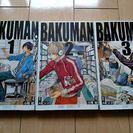 BAKUMAN バクマン。 1~3巻セット