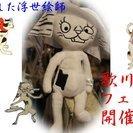 猫と遊べる猫雑貨や。 − 長野県