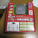 BUFFALOパソコン自動切替器2台用 XP/2000/Me/98...