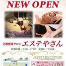爆汗‼︎美肌フルデトックスケア‼︎ ¥3.240