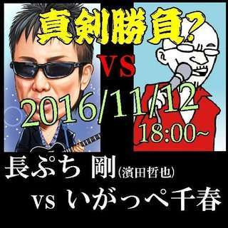 11/12ライブ 長ぷち剛 vs いがっぺ千春!!!