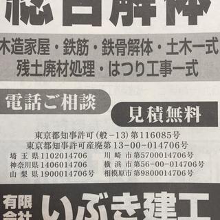 ★建築解体業!定年退職で2名空き!!