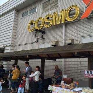 ★出店無料★チャリティフリーマーケット in 鹿嶋市 2016年1...