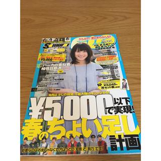 ファッション雑誌☆