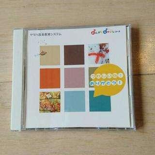 *値下げ*ヤマハ音楽教室CD「うれしいな!ありがとう!」