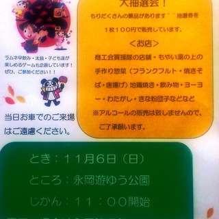☆第3回・永岡遊ゆう秋祭り開催 大抽選会も お待ちしてます~♪