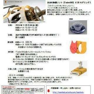 めざせ3Dモデラー!3D-CAD初中級セミナー