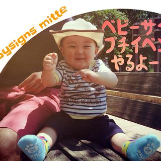 赤ちゃんの世界を覗ける?!ベビーサインプチイベント【無料♡】