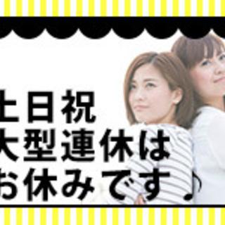 平日のみ・即日勤務・送迎有・座り仕事・化粧品のラベル貼!(^^)!