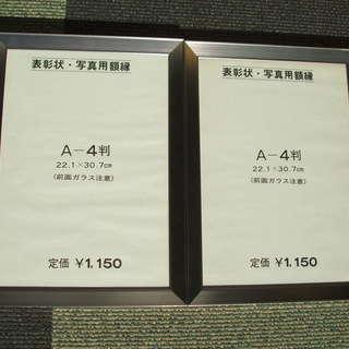 賞状・写真用額縁2つセット