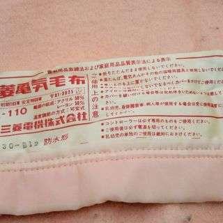 電気毛布 電気敷毛布 三菱電機 - 四日市市