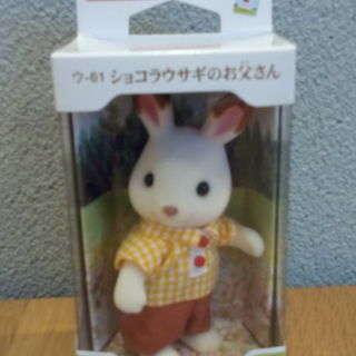 【新品】 シルバニアファミリー ショコラウサギのお父さん