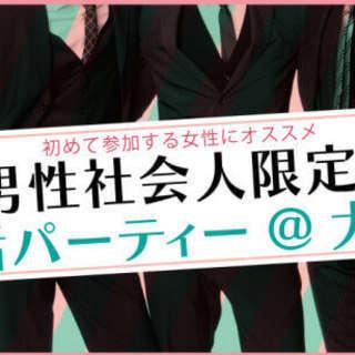 10/30(日)10名以上と出会える♪ちょっぴりオトナの恋活パーテ...