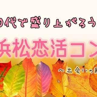 【男女募集中!】20代限定★恋活コン