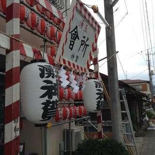 湧玉神賀です。富士宮まつり 体験しませんか