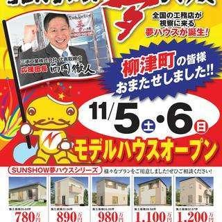 【柳津町】蓮池モデル オープンハウスのお知らせ!