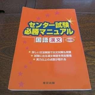 センター試験必勝マニュアル国語漢文 改訂版