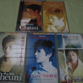 CD    チェウニ  昔のシングル盤   5枚