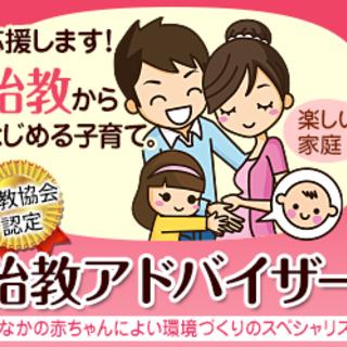 ■東京■ 胎教アドバイザー®︎資格講座