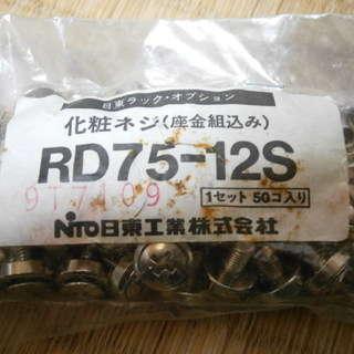 日東工業RD75-12S(化粧ねじ)50個/切手プラレール等可/名...