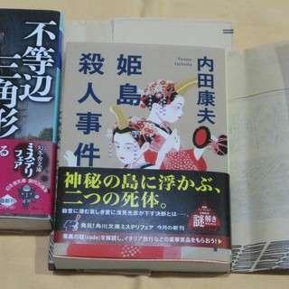 値下げしました【小説 文庫本】内田康夫 浅見光彦シリーズ 2冊