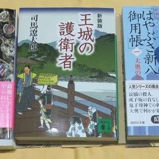 バラ売りOK【小説 文庫本 3冊】平岩弓枝、司馬遼太郎、深木章子
