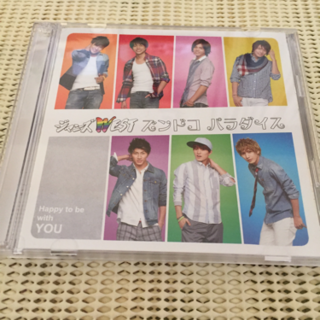 ジャニーズWEST CD ズンドコ パラダイス 初回盤 B