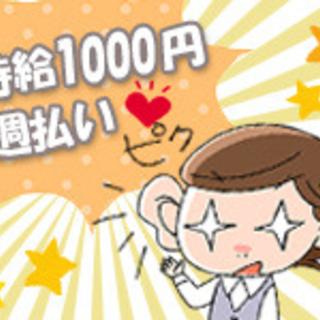 {短期・長期} 食品加工工場の盛り付け 時給¥1000~ 週払いO...