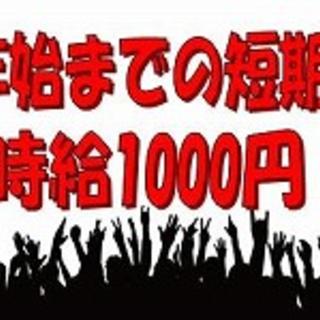 ≪短期・長期≫ かんたんな軽作業 時給1000円~ 週払いOK(...