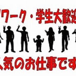 夕方から短時間(^^)/化粧品の箱詰・週1~の自由シフト・高校生可...