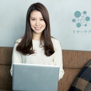 【時給1000円】リサーチ&ライティングアルバイト募集!未経験可...