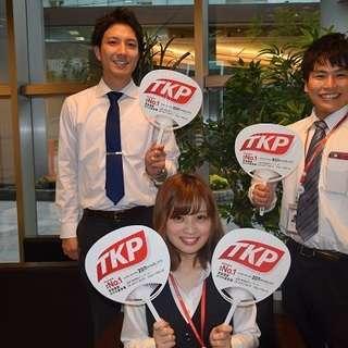 大阪では一瞬で大量募集が終了した人気の受付フロント/会場作りサポート★