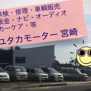 自動車 整備 車検 中古車 鈑金 オーディオ・ナビ取り付け