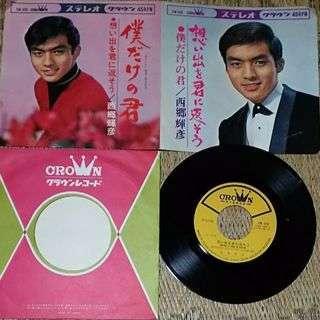 西郷輝彦レコード セット品(値引き可能)