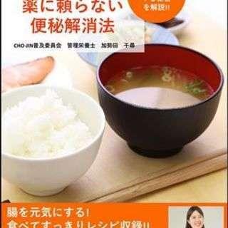 【満員御礼!!6日渋谷13時~】管理栄養士による!薬に頼らない腸...