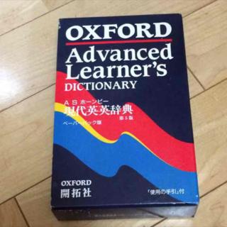 OXFORD 現代英英辞典 第5版