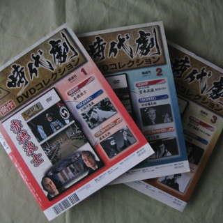 *DVD DeA(ディアゴスティー二) 東映  時代劇*   1~3