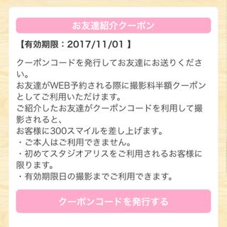 スタジオアリス☆撮影半額クーポン