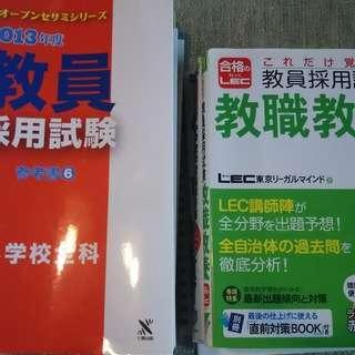 小学校教員採用試験学習参考書・20冊セット売ります