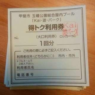 【取引中】★Kai・遊・パーク回数券