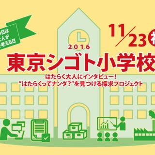 親子で参加もOK! 勤労感謝の日は「東京シゴト小学校」へ!